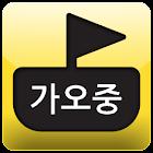 대전 가오중학교 icon