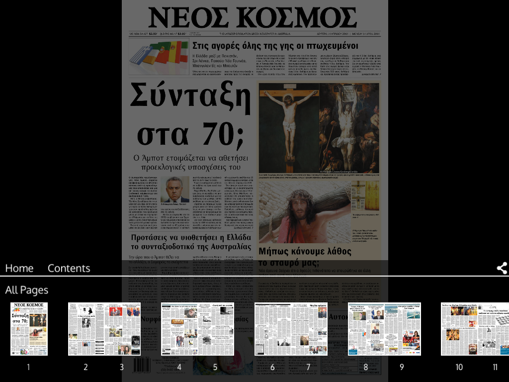 Neos Kosmos Newspaper- screenshot