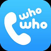 후후 - 스팸 잡는 1등 전화