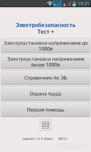 Электробезопасность.Тест+