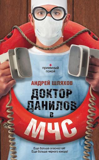 Доктор Данилов в МЧС. Шляхов