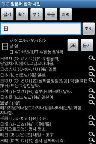 일본어 한자 사전- screenshot