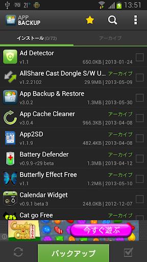 アプリのバックアップ&復元