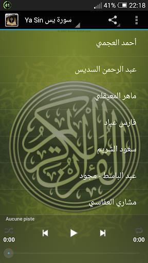 Yasin Quran Mp3