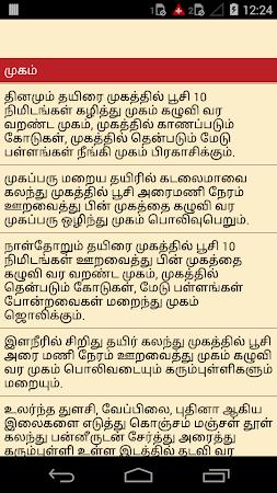 Beauty Tips in Tamil 6.0 screenshot 1135743