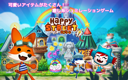 ハッピーストリート【まちづくりゲームで箱庭風村育成】 - screenshot thumbnail
