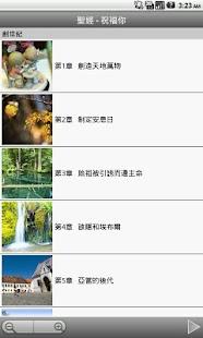 聖經 - 祝福你- screenshot thumbnail