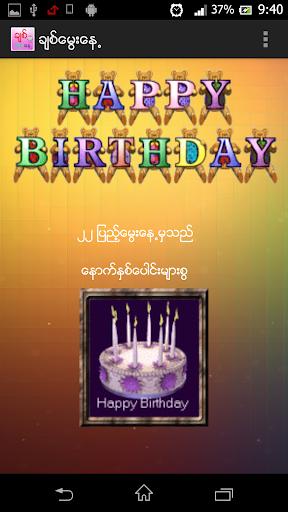 My Love Happy Birthday