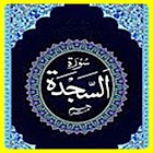 Surah As Sajdah icon