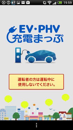 EV・PHV充電まっぷ