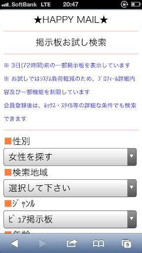 免費社交App|ハッピーメール掲示板アプリ|阿達玩APP