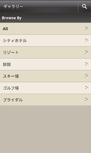 無料旅游Appのプリンスホテルズ&リゾーツ公式アプリ|HotApp4Game