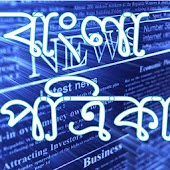 Bangla Newspapers [All]
