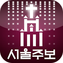 서울주보 icon