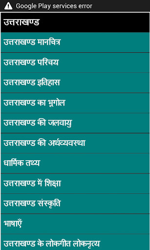 【免費教育App】uttrakhand gk in hindi-APP點子