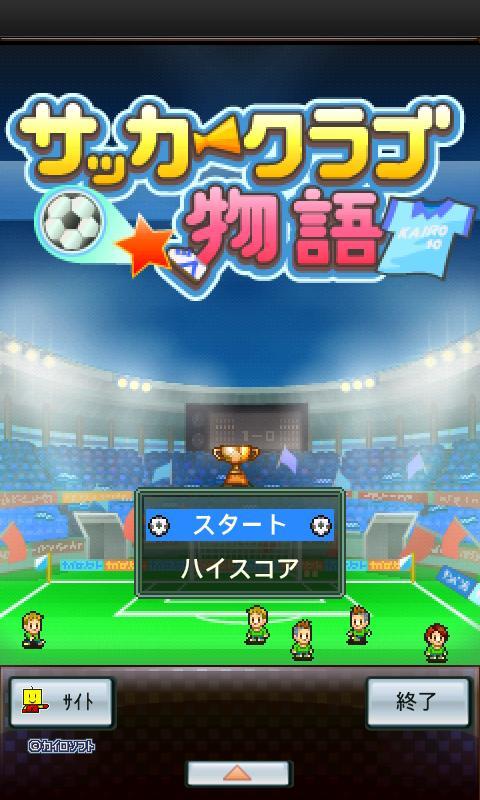 【体験版】サッカークラブ物語 Lite screenshot #8
