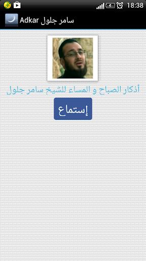 Adkar Samer Jalloul