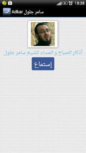 Adkar Samer Jalloul screenshot