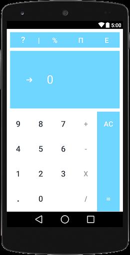 Design Material Calculator
