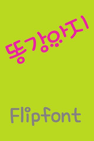 SD 똥강아지™ 한국어 Flipfont