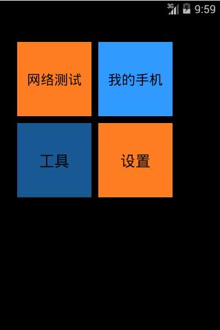 手機網絡測試工具