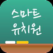 스마트 e러닝 유치원