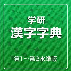 学研 漢字字典(「デ辞蔵」用追加辞書) 書籍 App LOGO-硬是要APP