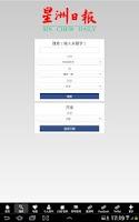 Screenshot of 星洲電子報
