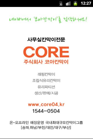 코아칸막이 core partition