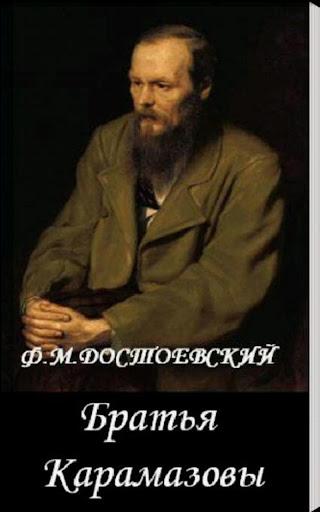 Братья Карамазовы. Достоевский