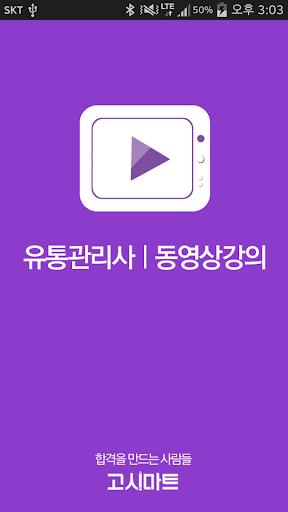 【免費教育App】고시마트 명품유통관리사-APP點子