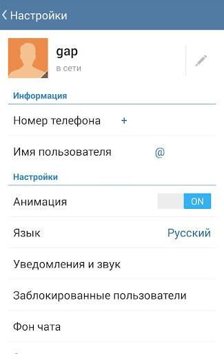 玩免費通訊APP|下載Gap telegram - Messenger app不用錢|硬是要APP