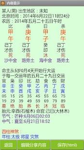 批八字算命 娛樂 App-愛順發玩APP