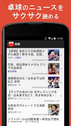 卓球ニュース - 卓球Plusのおすすめ画像1