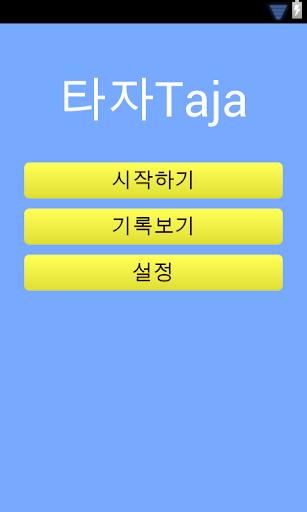 타자Taja beta