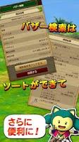 Screenshot of ドラゴンクエストⅩ 冒険者のおでかけ超便利ツール