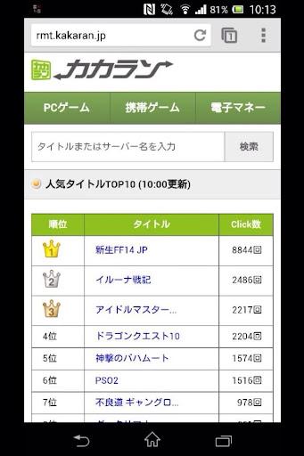 RMT価格比較ランキング【カカラン】