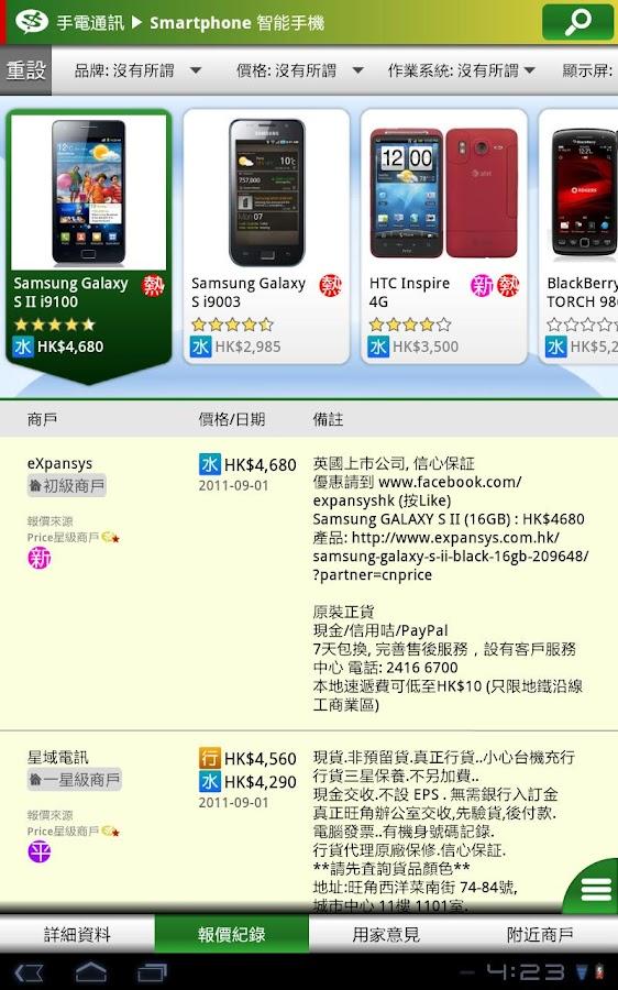 香港格價網 Price.com.hk (平版電腦版) - screenshot