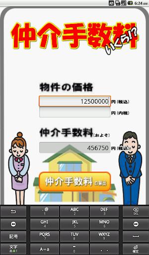 【免費生活App】仲介手数料っていくら?-APP點子