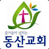 대구동산교회