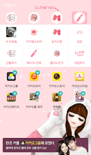 pink snow kakao theme - screenshot thumbnail