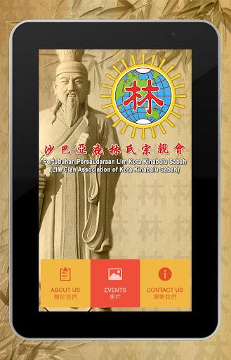 【免費生活App】沙巴亞庇林氏宗親會-APP點子