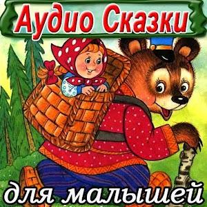Аудио сказки для малышей 書籍 LOGO-玩APPs