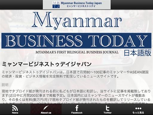 【免費新聞App】ミャンマービジネストゥデイジャパン-APP點子