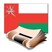 جرائد عمان