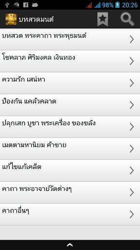 บทสวดมนต์ thai pray android
