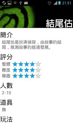 免費娛樂App|遊戲大全|阿達玩APP