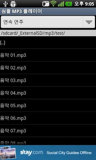 심플 MP3 플레이어 가사지원