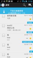 Screenshot of ShareTech Mail App