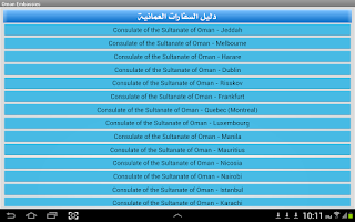 Screenshot of Oman Embassy Finder